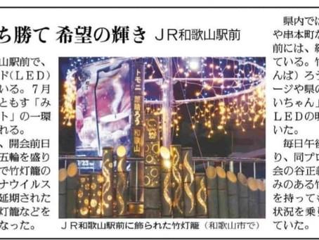 読売新聞に竹あかり記事が掲載