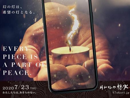 「みんなの想火 20200723」全体オンラインイベント開催概要   ◼︎開催日時:2020年7月23日(木) 13:00~21:00 