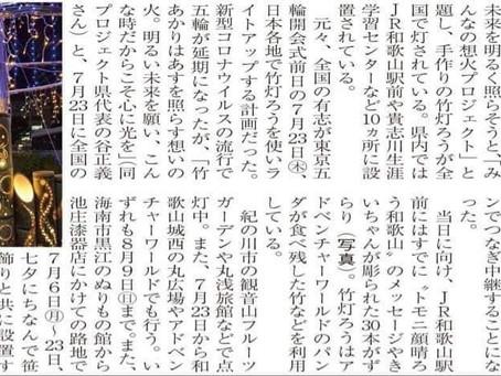 7/4付けのニュース和歌山さんの記事より