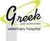 logo_GreekVet.png