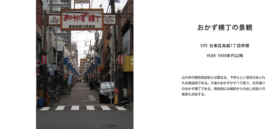 わが町散歩横長-20.png