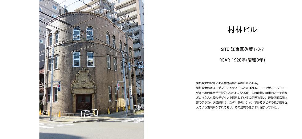 わが町散歩横長-16.png