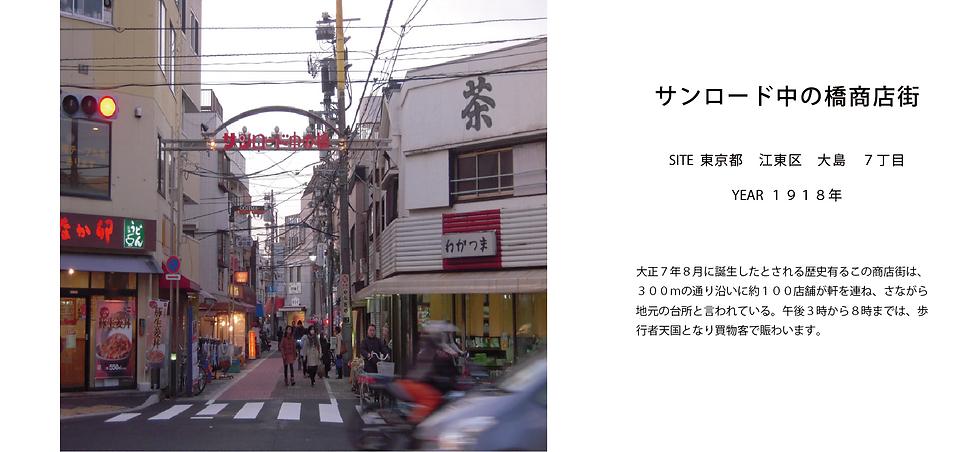 わが町散歩横長-25.png