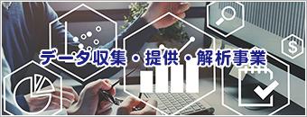 データ収集・提供・解析事業.png