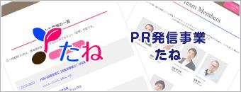 PR発信事業 たね.png