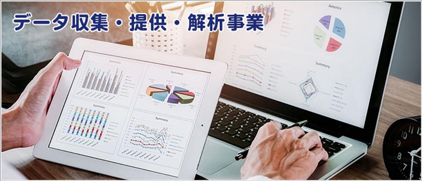 データ収集・提供・解析事業_page.png