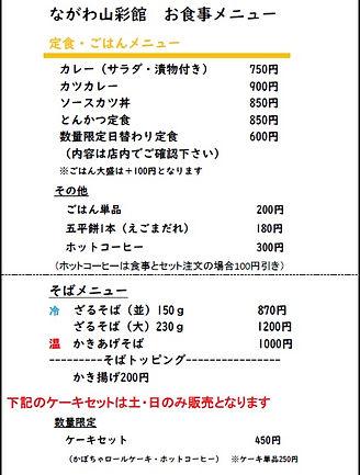 山彩館10月メニュー.jpg