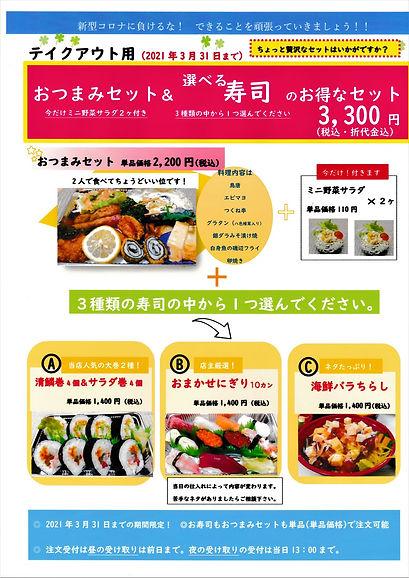 おつまみ&寿司セット 3300円 2021.jpg