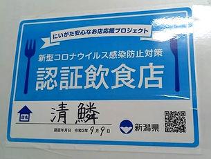 新潟県 安心プロジェクト 認証飲食店_edited.jpg