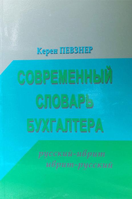 Современный словарь бухгалтера