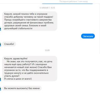 Записки к Стене Плача