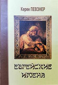 b003а-еврейские имена 200х290.jpg