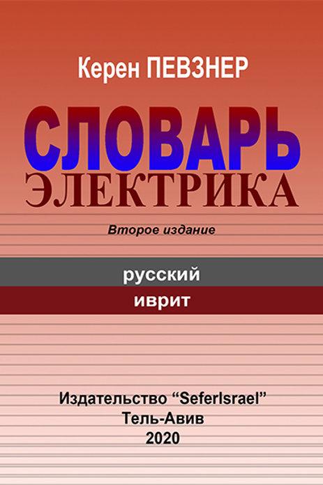 Словарь электрика
