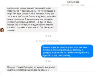 Пишет Арина Сова