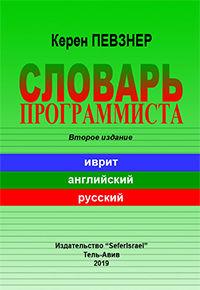 b004а-словарь программиста200х290.jpg