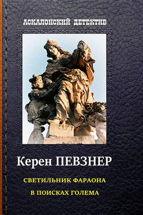 """""""Валерия Вишневская"""" 4 том из 4"""