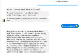 Пишет Юлия Степанова