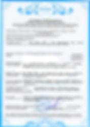 Сертифікат відповідності МОДЛ_Сторінка_1