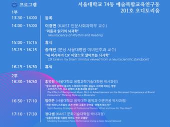 63차 한국음악지각인지학회 (KSMPC) 안내