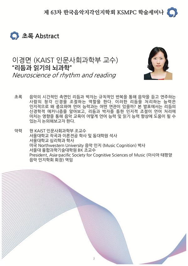 KSMPC_63차학술세미나_프로그램_최종_2.png
