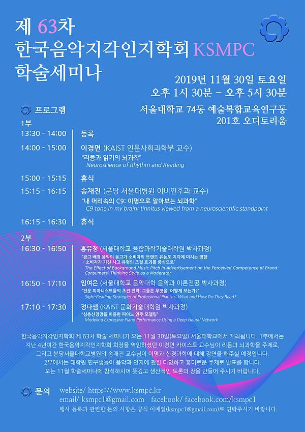 KSMPC_63차학술세미나_포스터.png