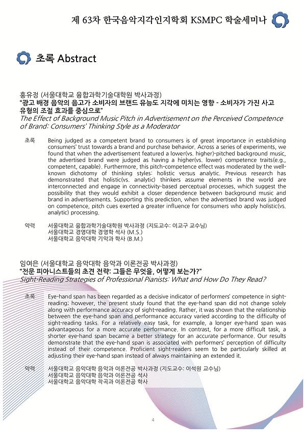 KSMPC_63차학술세미나_프로그램_최종_5.png