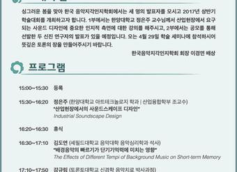 제58차 한국 음악지각인지학회(KSMPC) 학술세미나 안내