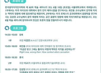 62차 한국음악지각인지학회 (KSMPC) 안내