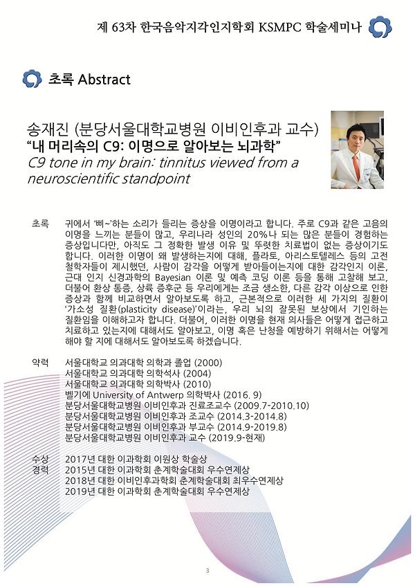 KSMPC_63차학술세미나_프로그램_최종_3.png