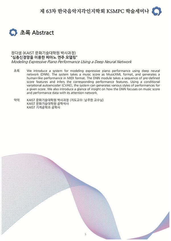 KSMPC_63차학술세미나_프로그램_최종_6.png