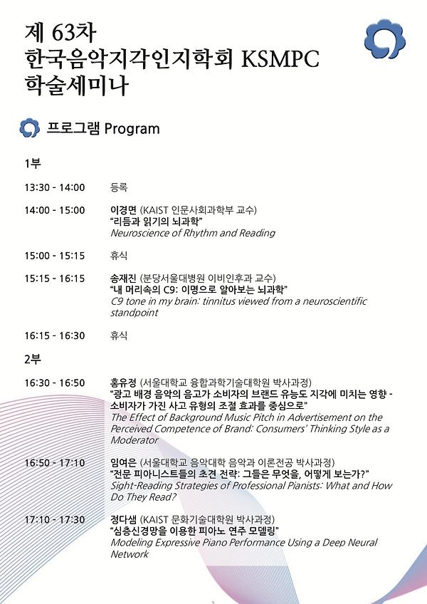 KSMPC_63차학술세미나_프로그램_최종_1.png