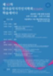 63차 포스터 20191130.png