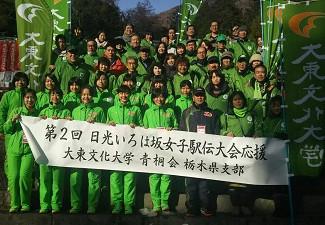 第2回日光いろは坂女子駅伝大会応援