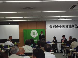 青桐会全国就職懇談会