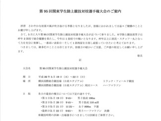 第95回関東学生陸上競技対校選手権大会