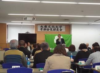 2019年度大東文化大学青桐会 第2回支部長会