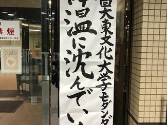第34回大東文化大学モダンダンス部公演
