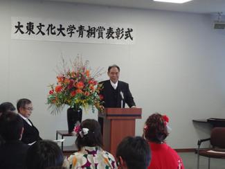 平成28年度 青桐賞表彰式