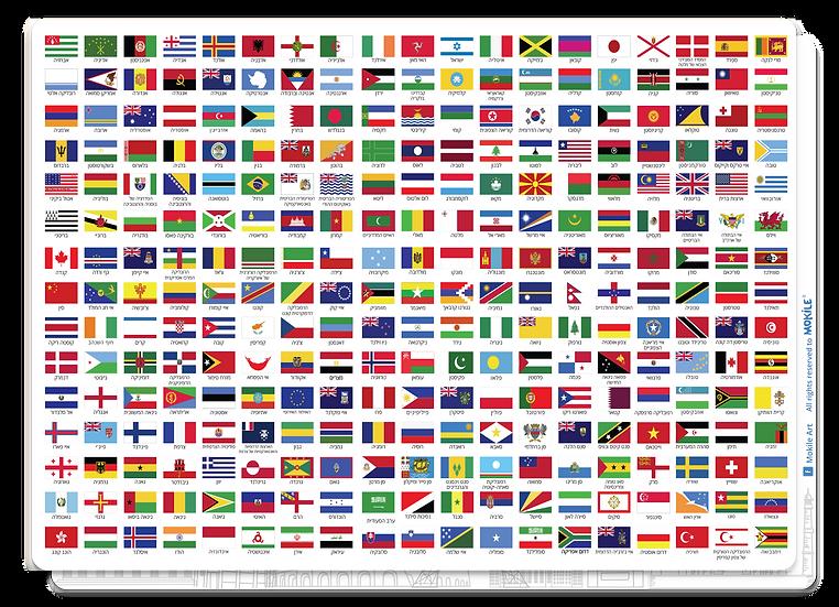 פלייסמט דגלי מדינות העולם