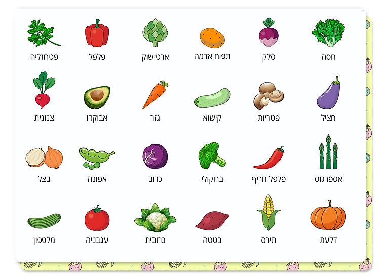 פלייסמט ירקות