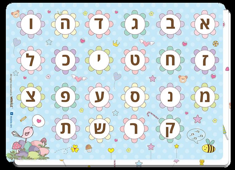 פלייסמט אותיות דפוס בשפה העברית