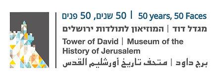 50 לוגו למוזיאון דוד המלך