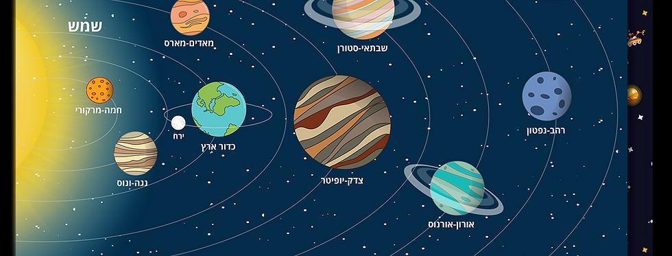 פלייסמט מערכת השמש