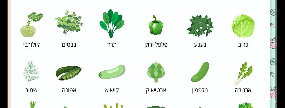 פלייסמט ירקות ירוקים