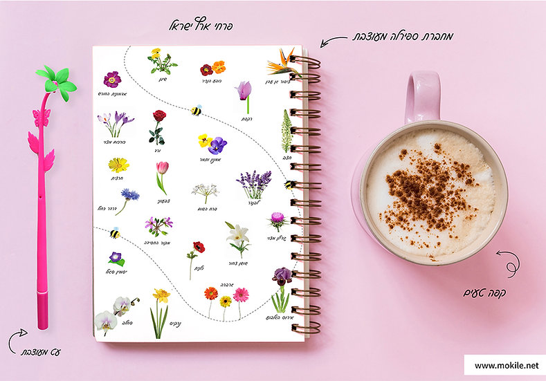 מחברת מעוצבת בפרחי ארץ ישראל + עט פרח