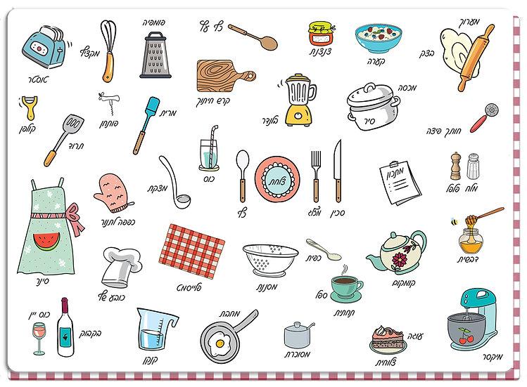 פלייסמט כלי מטבח