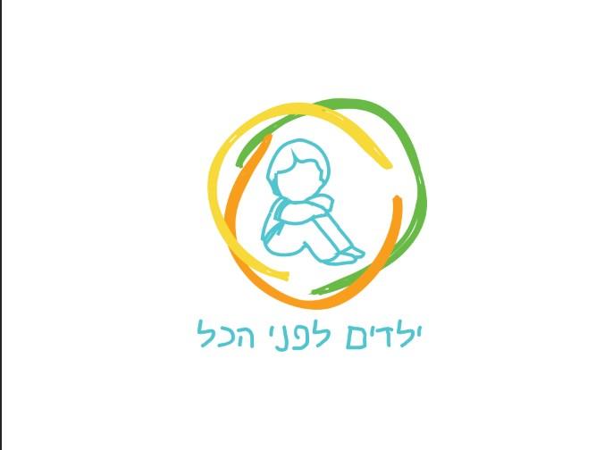 לוגו ילדים לפני הכל