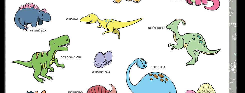 פלייסמט דינוזאורים
