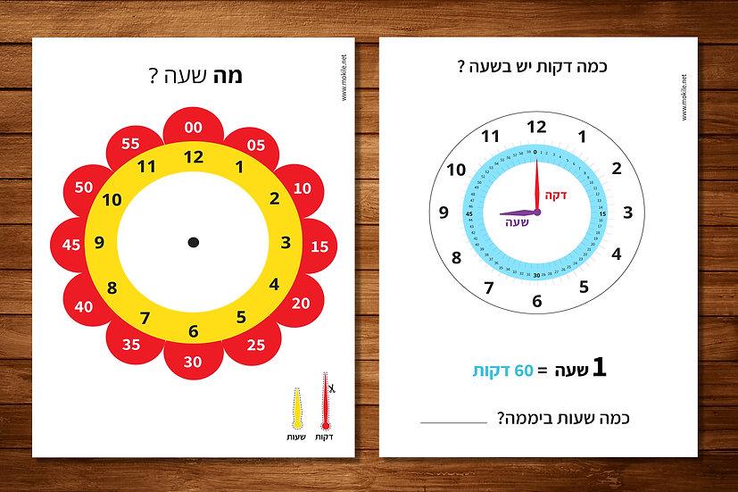 לימוד ותירגול קריאת שעון