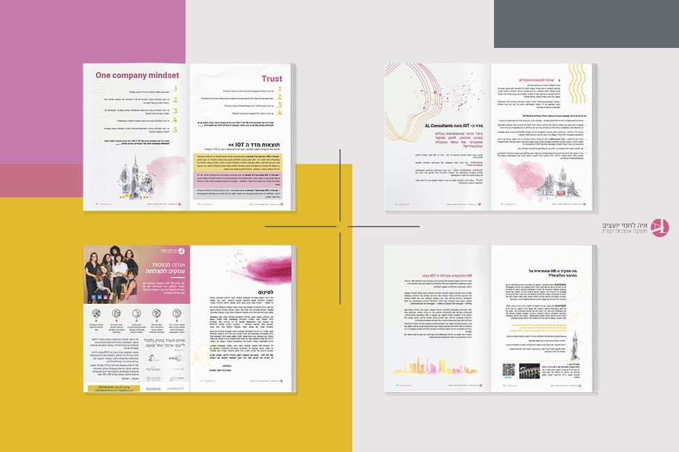 עיצוב חוברת באינדיין - מיתוג עסקי